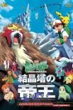 Pokémon 3: The Movie — Spell of the Unown
