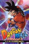 Dragon Ball: Йо! Сон Гоку и его друзья возвращаются!