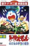Doraemon: маленькие звездные войны Нобиты