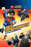 ЛЕГО Супергерои DC: Лига Справедливости — Атака Легиона Гибели!