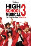 Классный мюзикл 3: Выпускной