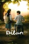 Дилан 1990