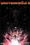 Urotsukidōji II: Legend of the Demon Womb